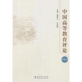 中国高等教育评论(第6卷)