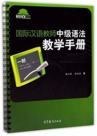 国际汉语教师中级语法教学手册