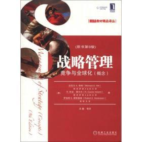 战略管理竞争与全球化(概念)-(原书第9版)