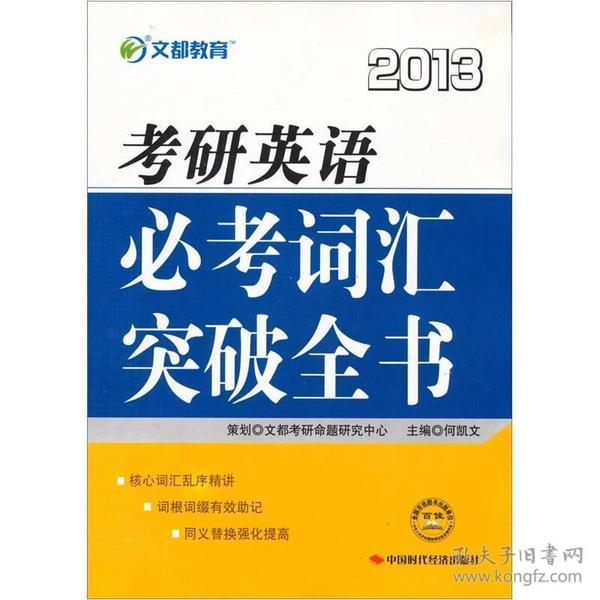 文都教育·2013考研英语必考词汇突破全书