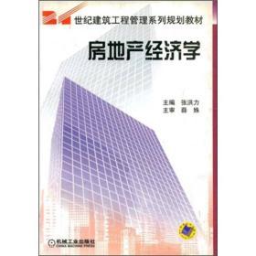 房地產經濟學