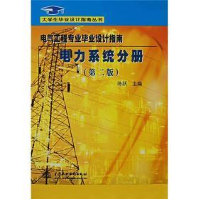 电气工程专业毕业设计指南 电力系统分册 (第二版)(大学生毕业设计指南丛书)