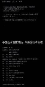 中国山水画家精品:牛振国山水画选