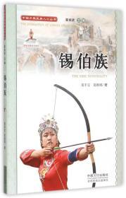 中国少数民族人口丛书:锡伯族