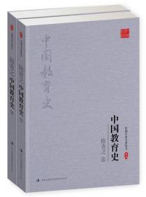 陈青之:中国教育史(套装上下册)