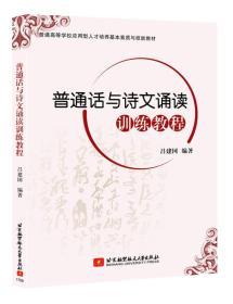 普通话与诗文诵读训练教程