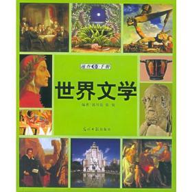 世界文学速查手册:图文版