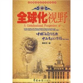 全球化视野:中国海关洋员与中西文化传播(1854-1950年)