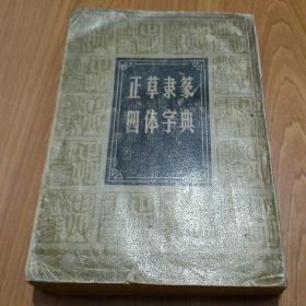 正草隶篆四体字典64开