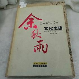 余秋雨文化之旅   梁小琳 长江文艺出版社 2009年一版一印仅印5000册