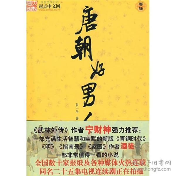 唐朝好男人(卷6)