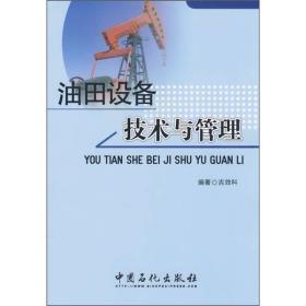 油田设备技术与管理