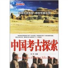 中国考古探索