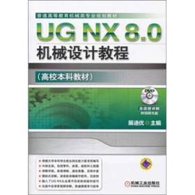 UG NX 8.0机械设计教程