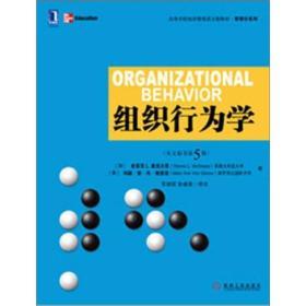 组织行为学(英文版·原书第5版)