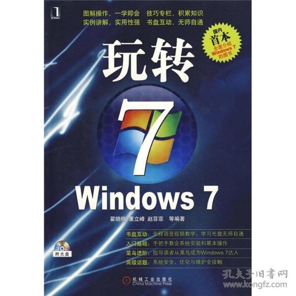 玩转WINDOWS 7
