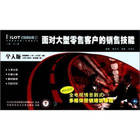 派力营销多媒体培训课程1:面对大型零售客户的销售技能(书+VCD光盘6张+CD-ROM光盘1张)