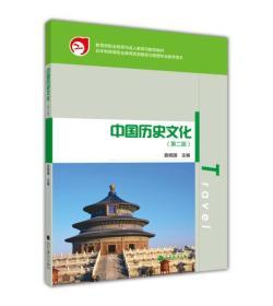 五年制高等職業教育旅游服務與管理專業教學用書:中國歷史文化(第2版)