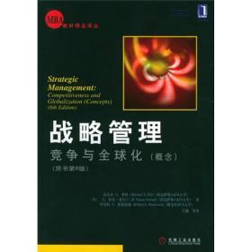 战略管理:竞争与全球化(概念)