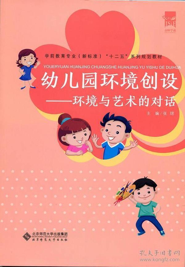 幼儿园环境创投