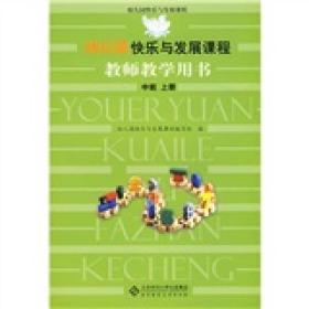幼儿园快乐与发展课程教师教学用书:中班(上册)