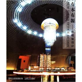 有本有源 专著 New sales office design 售楼处设计 [中英文本] 深圳市艺力文化发