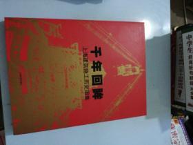 千年回眸:上海建筑施工历史图集