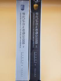 明代弘治正德御窑瓷器(上下)(包邮,偏远地区除外)
