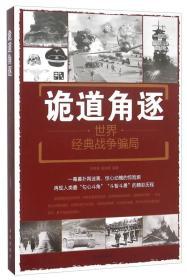 &(双色)军事系列丛书:世界经典战争骗局·诡道角逐