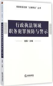3件19.8】行政执法领域职务犯罪预防与警示