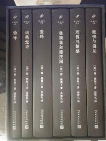 简·奥斯丁文集套装(精装·套装全6册)