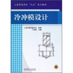 冷冲模设计 丁松聚 9787111026938 机械工业出版社