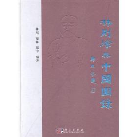 正版二手正版林则徐与中国图录 【精装】林岷9787030291660