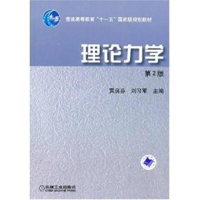 理论力学(第2版)