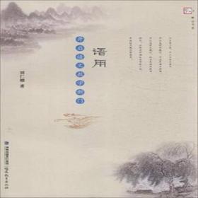 语用(开启语文教学新门)/梦山书系