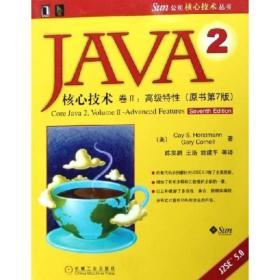 JAVA2核心技术,卷II