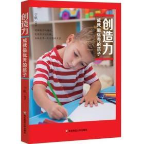 创造力成就最优秀的孩子