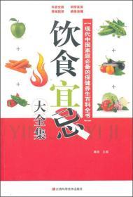 现代中国家庭必备的保健养生百科全书:饮食宜忌大全集