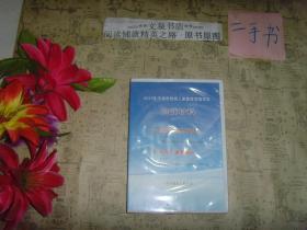 2015年天津市残疾人康复体育指导员培训材料(光盘),只是光盘,未开封》