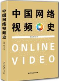 中国网络视频史