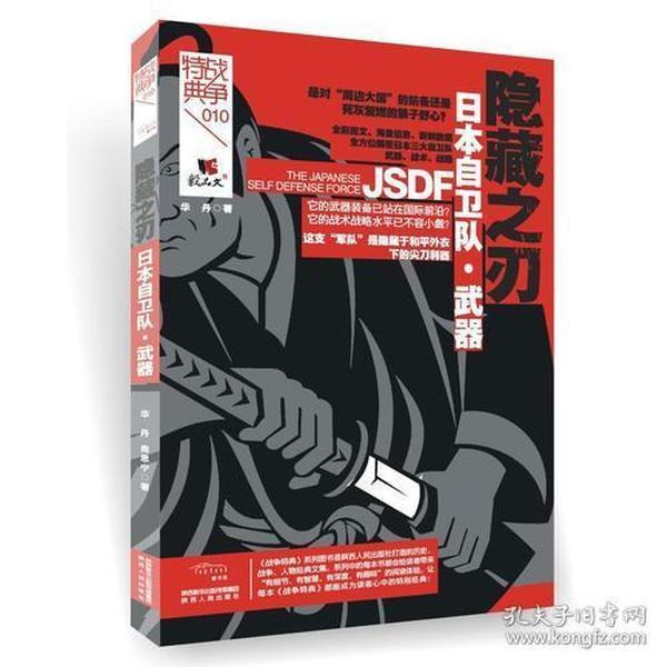 日本自卫队·武器:隐藏之刃