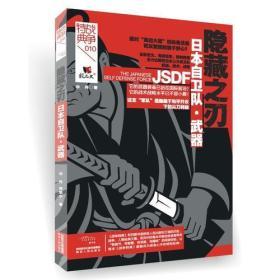 隐藏之刃(日本自卫队武器)/战争特典