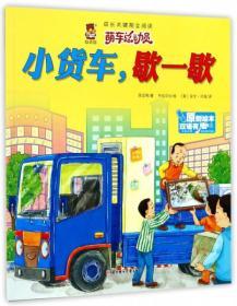 暖心熊.成长关键期全阅读.萌车总动员:小货车,歇一歇 (原创绘本.