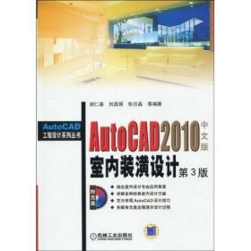 AutoCAD 2010中文版室内装潢设计
