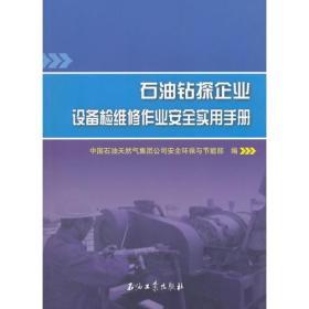 石油钻探企业设备检修作业安全实用手册