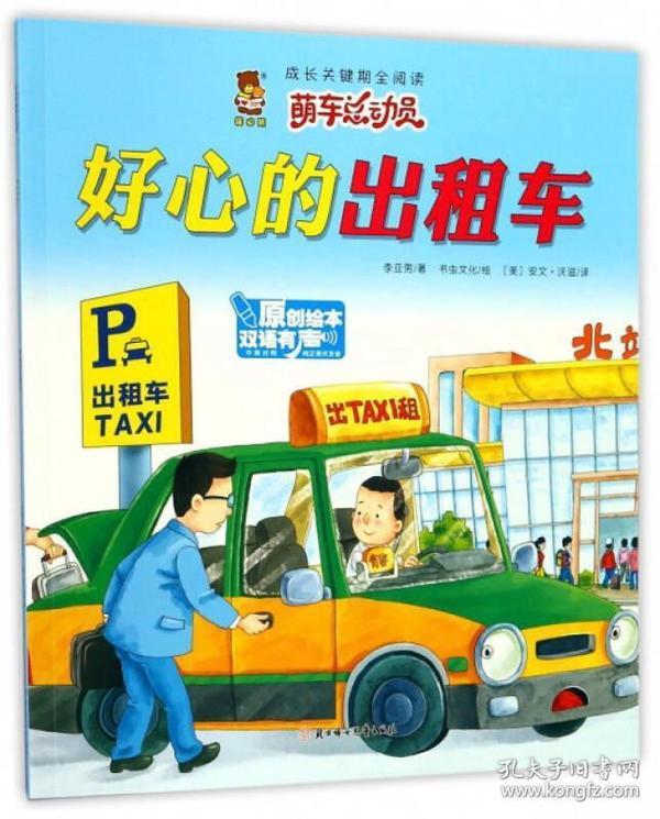 暖心熊.成长关键期全阅读.萌车总动员:好心的出租车 (原创绘本.双