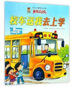 校车送我去上学(中英对照 双语有声原创绘本)/成长关键期全阅读 萌车总动员