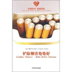 铲除烟害处处好:控烟有术 戒烟得助