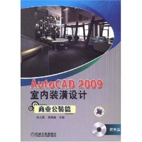 AutoCAD2009室内装潢设计[ 商业公装篇]