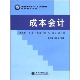"""普通高等教育""""十二五""""规划教材·会计精品系列:成本会计(第5版)"""